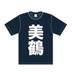 「紺乃美鶴」お名前Tシャツセット