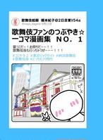 【残部少!】歌舞伎ファンのつぶやき☆一コマ漫画集 NO.1