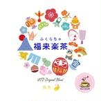 福来楽茶(ふくらちゃ)(ティーバッグタイプ)