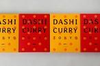 DASHI CURRY TOKYO 4個セット(SABA・NIBOSHI各2個)