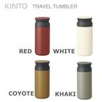 KINTO/トラベルタンブラー350ml