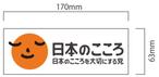 日本のこころステッカー(中)
