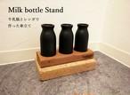 Milk bottle Stand(牛乳瓶×傘立て)