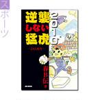 『逆襲しない猛虎2010 ――JAL再生』春B伝 著 《オンデマンド》