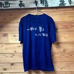 座右の銘・藍染Tシャツ1