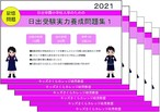 日出学園小学校受験実力養成問題シート 第1~6集セット