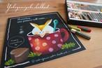 【お家にいようキャンペーン】チョークアートキット30%OFF「Happy Valentine」