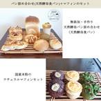 天然酵母パン詰め合わせ(天然酵母食パン)+国産米粉ナチュラルマフィンセット
