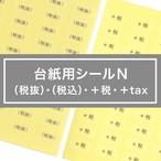 台紙用シールN 税抜 税込 +税 +tax 10×5mm 250枚 クリア