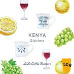 50g ケニア・Premium Specialty・Light Roast