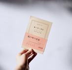 アンリ・トロワイヤ著『嵐の中の青春』岩波文庫