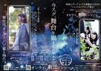 【公演台本】プラネタリウム・スターダスター【12月6日台本】