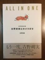 吉野朔実は本が大好き 〈心平堂〉