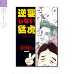 『逆襲しない猛虎2013 ――神撃の巨人』春B伝 著 《オンデマンド》