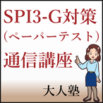 SPI-G まずは60点目標!確実に60点取れるようになるコース