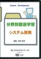 わく☆すた公開セミナーDVD 分野別徹底学習 システム開発