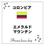コロンビア エメラルドマウンテン /200g コーヒー豆