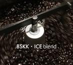 BSKK・ICE blend 600g