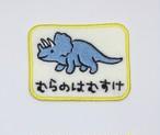 可愛い恐竜■トリケラトプス■名入れ