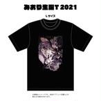 みおり生誕Tシャツ - 2021