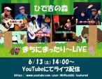 ひで吉の森ライブ 応援投げ銭¥500