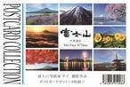 富士山ポストカード13枚セット+オマケ