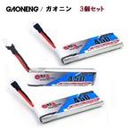 特価3個セット◆GNB(ガオニン)450MAH 1S 3.7V 80-160C (K110用にNeoHeliオリジナル5 cm充電線&プラグはMolex-51005)