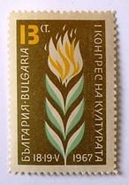 文化議会 / ブルガリア 1967