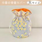 巾着の骨壷カバー リバーシブル/大サイズ・オレンジ