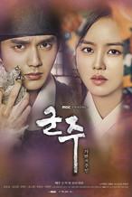 韓国ドラマ【君主〜仮面の主人〜】DVD版 全20話