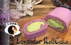 ラベンダーアロマロールケーキ