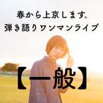 【特典あり】3/25(日)弾き語りワンマンライブチケット