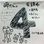 【CD-R】岬たんの宅録4
