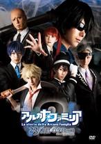 『舞台アルカナ・ファミリア2』公演DVD