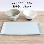 【SET-0035】【和のうつわセット】*風*