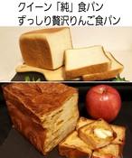 クイーン「純」食パン+ずっしり贅沢りんご食パン