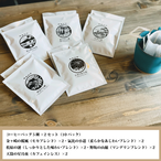 オリジナルコーヒーバッグ5種セット 10パック(5種×2)