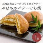 秋冬限定!かぼちゃバターどら焼き(1個)