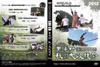 DVD 奈良・黒滝村大会(2013.11/3秋の大収穫祭)