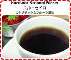 NW受賞、エル・セドロ  200g  1600円(ホンジュラス産珈琲豆)