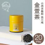 金萱茶/茶缶20g