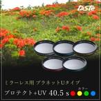 ミラーレス用 プラネットUタイプ プロテクトUV 40.5s 【ブルー/ゴールド/レッド/グリーン】