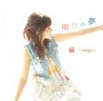Album 「明日の夢」