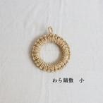 【SL-0125】わら 鍋敷き 小 14cm