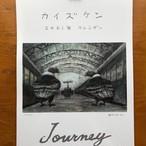 カイズケン 2021年カレンダー「Journey」