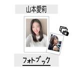 【3/21イベント】山本愛莉フォトブック