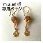 miu_an様 専用ページ