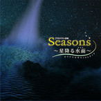 「Seasons~星降る水面~」(ナレーション:斉藤壮馬)