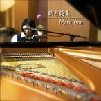 断片詩集 / Mary Ann(CD)