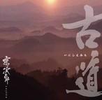 【CD】古〜いにしえみち〜道